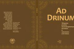 AD-Drinum-korica